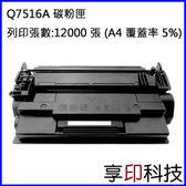 【享印科技】HP Q7516A/16A 副廠碳粉匣 適用 LJ5200