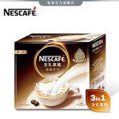 【雀巢 Nestle】雀巢咖啡三合一館藏系列全乳拿鐵22g*10入