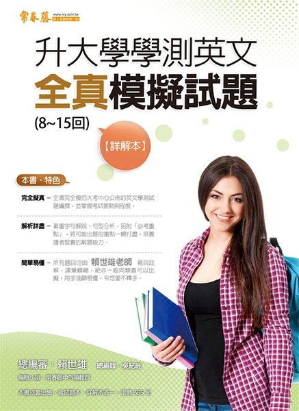 升大學學測英文全真模擬試題(8-15回)