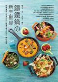 (二手書)鑄鐵鍋の新手聖經:開鍋養鍋x煲湯沙拉x飯麵主餐=許你一鍋的幸福
