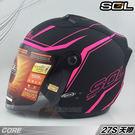 SOL 27S 天際 消光黑粉 3/4安全帽 半罩 開放式 內襯全可拆洗 免運+加贈好禮