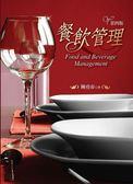 餐飲管理(第四版)