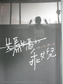 【書寶二手書T1/翻譯小說_OEJ】媽媽的乖女兒_艾麗‧蘭德,  陳彥賓