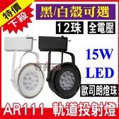 【一年保固】德國歐司朗晶片 LED軌道燈 15W12珠 碗公型 AR111 軌道燈投射燈含稅