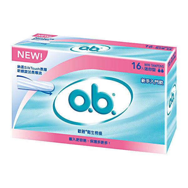 OB 歐碧 衛生棉條 迷你型 16入/盒★愛康介護★