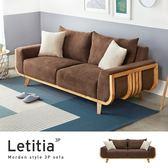 三人沙發 Letitia北歐風木做造型三人座沙發 / H&D 東稻家居