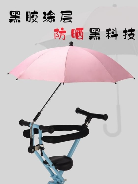 遮陽傘手推車防紫外線防曬萬向雨傘嬰兒童車通用【探索者】