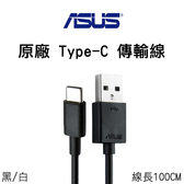 ASUS USB To Type C 原廠傳輸線/充電傳輸線/手機充電線/ASUS ZenFone3 ZE552KL N8