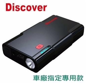 高雄 晶豪泰 飛樂 Discover EBC-805 7500mAh全新第三代救車行動電源(車廠指定款)