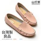 豆豆鞋 素面車線軟底休閒鞋- 山打努SANDARU【2469110#46】