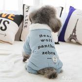 18新款寵物衣服泰迪貴賓比熊無毛貓咪小狗狗四腳衣秋冬棉衣加厚款     易家樂