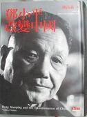 【書寶二手書T1/傳記_XBS】鄧小平改變中國_傅高義