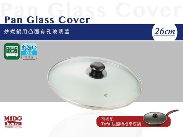 炒煮鍋用凸面有孔玻璃蓋(26cm)-可搭配Tefal 法國特福系列平底鍋《Midohouse》