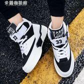 。高筒鞋子男士運動鞋嘻哈街舞潮流百搭板鞋 米蘭潮鞋館
