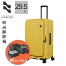 LOJEL 羅傑 行李箱 CUBO-FIT 29.5吋 上掀擴充箱 贈旅行收納組 C-F1627-FIT 得意時袋