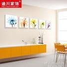 小清新裝飾畫客廳現代簡約臥室書房沙發背景墻壁畫花卉組合掛畫 韓小姐