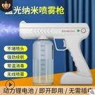 新款跨境無線藍光消毒噴霧槍 手持霧化消毒槍霧化消毒器 可然精品