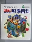 【書寶二手書T5/科學_PBO】小牛頓科學百科(4)