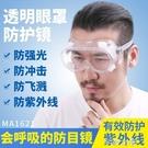 防塵眼鏡 男女防風沙護目鏡 打磨木工安全防護 防沖擊防飛濺眼罩 快速出貨