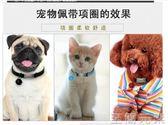 貓咪項圈鈴鐺寵物項圈刻字狗牌身份牌    至簡元素