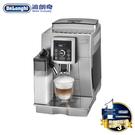 Delonghi ECAM 23.460.S 全自動咖啡機