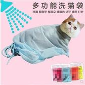 洗貓袋 第三代貓咪洗澡袋神器貓貓洗浴用品小貓防抓剪指甲固定袋子 綠光森林
