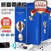 【現貨秒殺】家用110V烘衣機烘乾機大功率低耗節能冷熱調節遠程遙控四擋