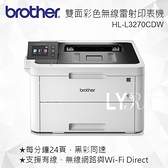 Brother HL-L3270CDW 雙面彩色無線雷射印表機 (單功能:列印)