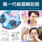 第一代修眉輔助器 美容 眉毛 化妝 眉型 妝容 學生 上班族 男性 黃金比例【Q021-1】米菈生活館