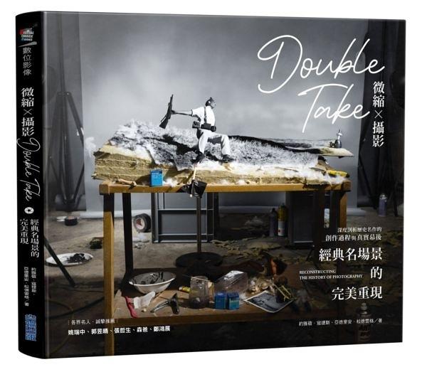 微縮×攝影Double Take 經典名場景的完美重現【城邦讀書花園】