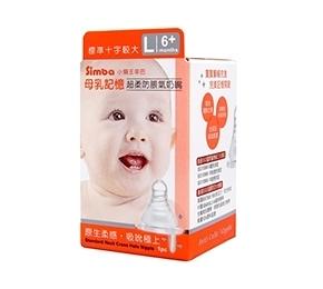 小獅王辛巴 母乳記憶超柔防脹氣奶嘴-標準十字較大(L)-1入