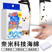 【台灣現貨 A008】 奈米科技海綿 神奇海綿 強力清潔 去污海綿 綿擦 海綿刷 清潔刷 菜瓜布