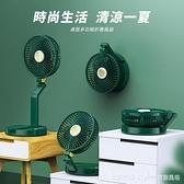 台灣現貨 風扇 折疊風扇 台燈風扇 usb充電伸縮台燈風扇 7寸掛壁台式風扇