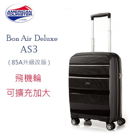 [佑昇]Samsonite新秀麗AT美國旅行者85A升級版 Bon Air Deluxe AS3 飛機輪 可擴充 28吋行李箱 特價