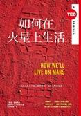 (二手書)如何在火星上生活(TED Books系列)