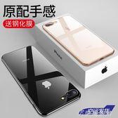 手機套  iPhone8手機殼蘋果8plus套8p透明硅膠軟殼全包防摔超薄 伊鞋本鋪