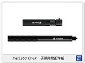 Insta360 子彈時間配件組合 三腳架手柄+隱形自拍桿(One X/One R,公司貨)Insta 360