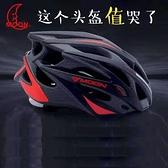 頭盔 自行車頭盔男山地公路車騎行裝備安全頭帽加大號尺碼夏季頭盔 風馳