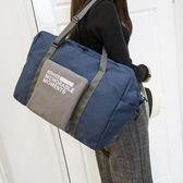 旅行包可折疊行李包便攜收納包女大容量行李袋男短途手提袋旅行袋   蜜拉貝爾