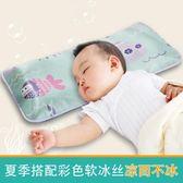 嬰兒枕  嬰兒枕兒童枕頭0-1-3-6歲幼兒園小學生純棉寶寶枕頭新生兒枕四季 萌萌小寵