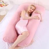 h型孕婦枕側睡護腰多功能夏季孕期g型托腹純棉u型孕媽抱枕枕頭   ATF 魔法鞋櫃