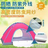 帳篷戶外2秒全自動速開 2人3-4人露營野營雙人野外免搭建沙灘套裝 NMS快意購物網