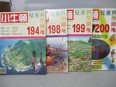 【書寶二手書T9/少年童書_E81】小牛頓_194~200期間_共4本合售_漫遊離島-蘭嶼