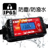 【CSP】MT600+多功能智慧型自動充電器(MT-600+) 6V 12V 電池用