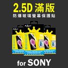 SONY Xperia10 II 滿版 2.5D 防爆玻璃螢幕保護貼 9H 高透光 耐刮耐磨 防潑水 MQueen膜法女王