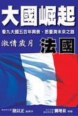 (二手書)大國崛起-法國
