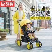 嬰兒推車可坐可躺輕便折疊便攜式迷你簡易避震夏季兒童寶寶手推車 T【限時八九折魅力價】