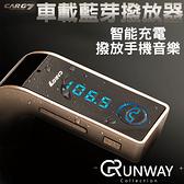 【現貨】CARG 7 車載mp3 車用 車充 播放機 汽車用插卡音樂 充電器 無線發射器 免持聽筒