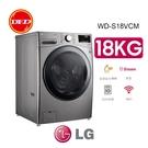 含安裝 LG 樂金 WD-S18VCM WiFi 滾筒洗衣機 (蒸洗脫烘) 典雅銀 18公斤 公司貨