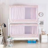 大學生宿舍寢室上鋪下鋪防塵頂簾子遮光布透氣兩用蚊帳拉鏈床簾
